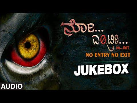 No Entry No Exit Jukebox || Full Audio Songs || Ajay (Ninasam), Umesh, Anitha