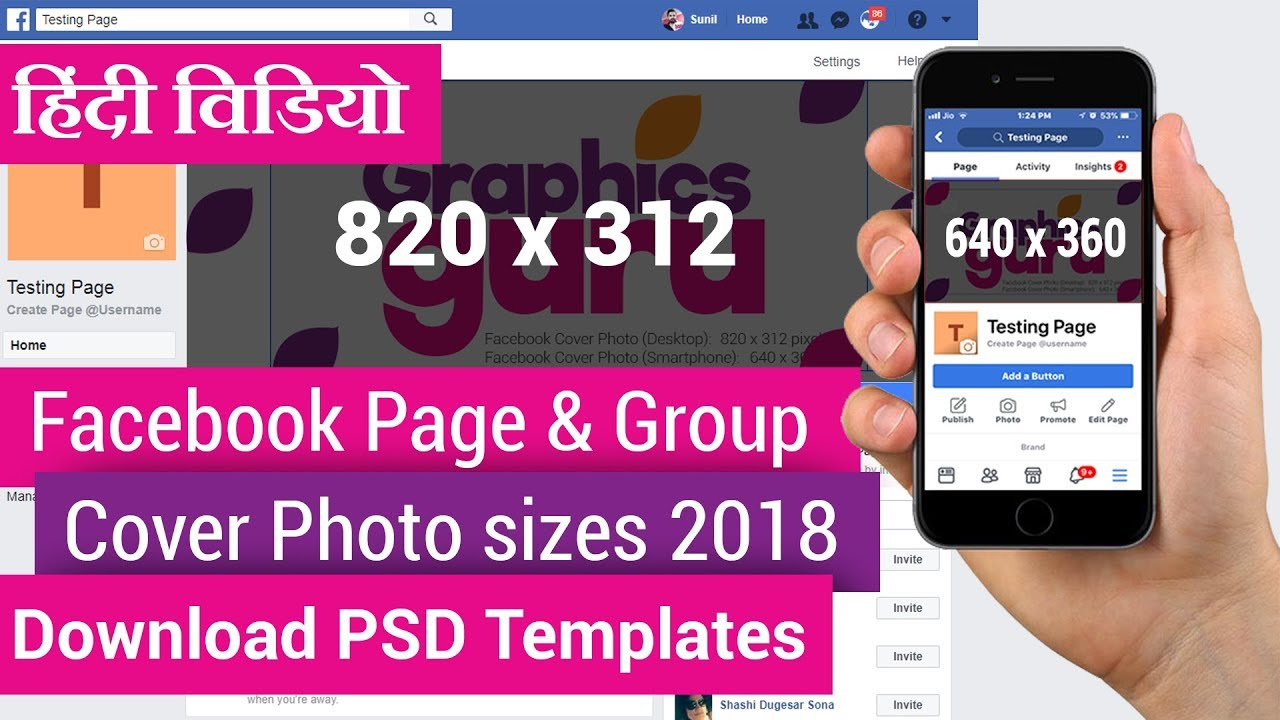 Facebook page and group cover photo sizes 2020 - YouTube