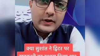 Sushant | singh | rajput | suicide sushant singh rajput | ankita lokhande | sushant status | sad |