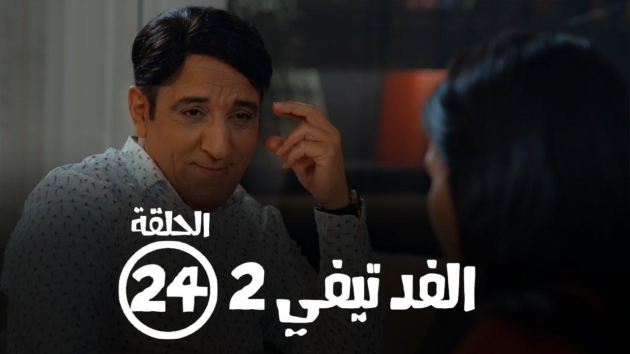 الحلقة الرابعة والعشرون :  برامج رمضان  FED TV 2 - الفد تيفي 2   