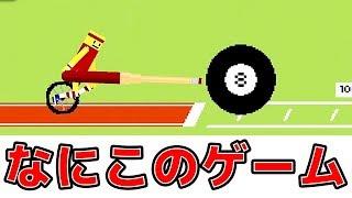 全ての陸上競技を「一輪車に乗りながら」やるゲームが面白い