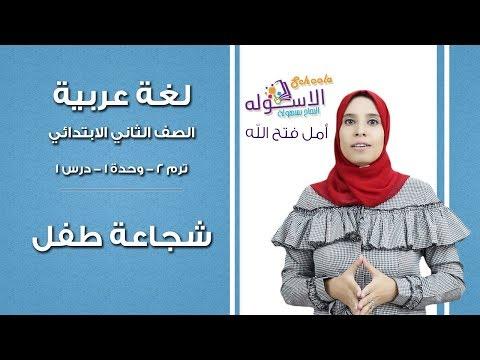لغة عربية تانية ابتدائي 2019   شجاعة طفل   تيرم2 - وح1 - در1   الاسكوله