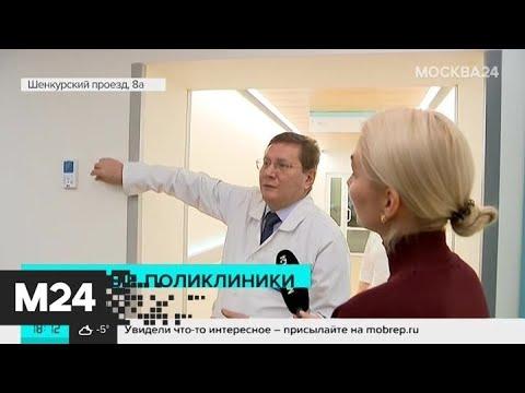До конца 2020 года столичная медицина перейдет на новый стандарт - Москва 24