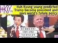 HKYTV★Huh Kyungyoung predicted Trump become president and says world's future policy(허경영의 트럼프예언)