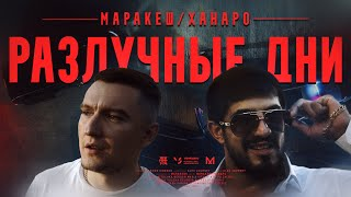 Маракеш - Разлучные дни (feat. Ханаро) ПРЕМЬЕРА КЛИПА