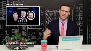 Навальный о том как Артем Чайка попал под санкции
