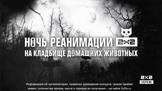 Ночь Реанимации 2х2 на Кладбище Домашних Животных