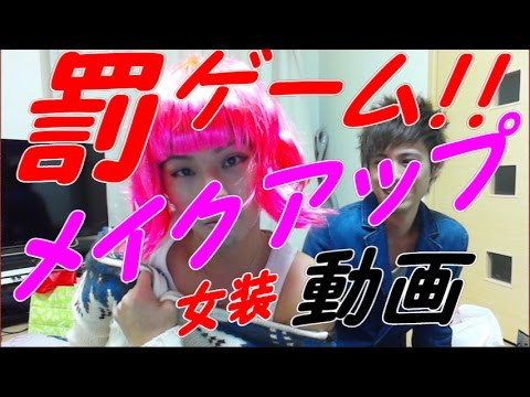 【罰ゲーム】ぶーたろのメイクアップ講座!!#3