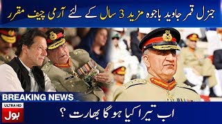 Gen Qamar Javed Bajwa Pakistan Army Cheif Gets Three Year Extension As COAS  BOL News