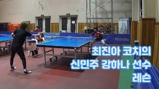최진아 코치의 신민주 강하나 선수에 대한 레슨