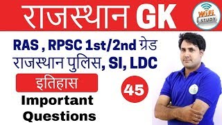8:00 PM Rajasthan GK by Dewanda Sir | History Day #45 | Important Questions For LDC