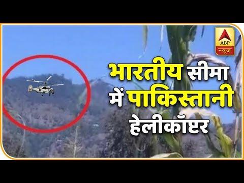 जम्मू-कश्मीर: पुंछ में भारतीय सीमा में घुसा पाकिस्तानी हेलीकॉप्टर, सेना की फायरिंग के बाद भागा