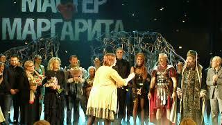 Мастер и Маргарита прощается с Мюзик-Холлом