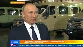 Путин объявил о полном разгроме террористов в Сирии