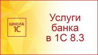 Как отразить в 1С 8.3 услуги (комиссию) банка