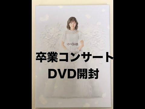 [AKB48] 渡辺麻友さん 卒業コンサート DVDボックス開封動画です