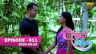 Ahas Maliga | Episode 611 | 2020-06-22 Thumbnail