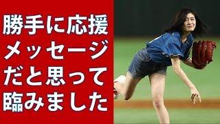 NGT48・長谷川玲奈、大谷の3戦連発に笑顔「勝手に応援メッセージ...