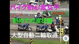 バイク初心者女子みけまる大型二輪取得③波状路  Ninja400 ZX-14R NC750