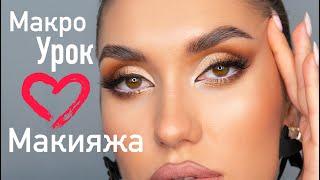 Научу МАКИЯЖу Самой Себе Уроки Макияжа ПОШАГОВО ДЛЯ НОВИЧКОВ праздничный макияж