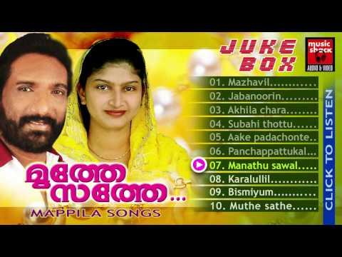 Mappila Pattukal Old Is Gold | Muthe Sathe | Malayalam Mappila Songs Audio Jukebox