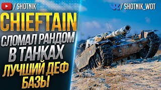 T95/FV4201 Chieftain - СЛОМАЛ РАНДОМ В ТАНКАХ!