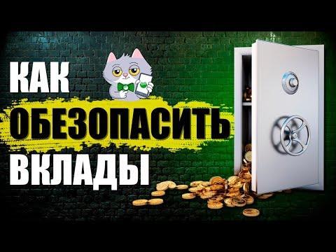 Как Обезопасить Банковские Вклады от МОШЕННИКОВ? Лайфхак от Сбербанка Онлайн