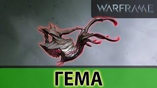 Warframe: Гема Хедшотный Вампир