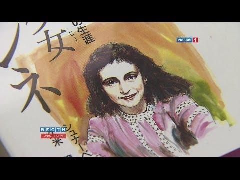 """Атака на """"Дневник Анны Франк"""" /  Anne Frank Books Damaged by Vandals"""