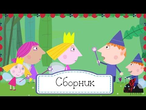 Маленькое Королевство Бена и Холли 2 сезон, выпуск 2 мультик для детей