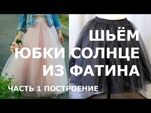 Построение радиусных юбок. Фатиновые юбки. Часть1.