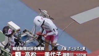 高松美代子選手 引退レース 20170326