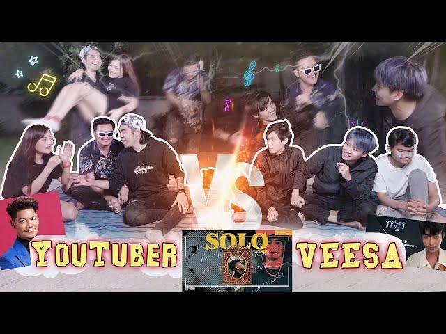 ប្រកួតទាយចំនងជើងបទចម្រៀង || Hengvisal vs Youtuber #EP02