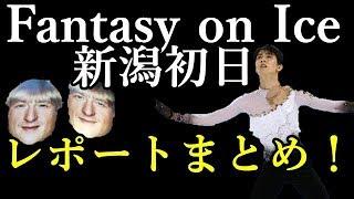 【羽生結弦】Fantasy on Ice 新潟初日 レポートまとめ! 羽生結弦 検索動画 10