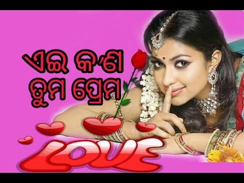 ODIA GIRL FUNNY SHAYARI || ODIA LOVE POEM || ODIA ROMANTIC SHAYARI ...