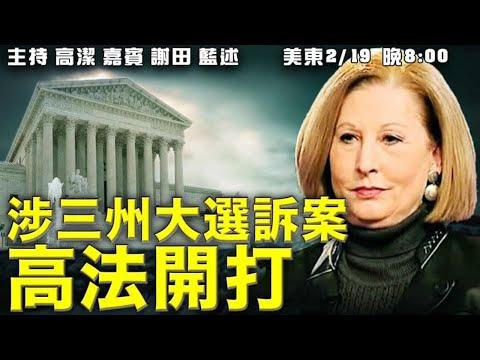 三州大选诉案高院将如何判决? 缅甸攻击华人企业看中共意欲何为?嘉宾:谢田 蓝述 主持:高洁【希望之声TV】(2021/02/19)