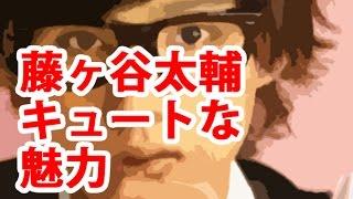 【Kis-My-Ft2】藤ヶ谷太輔のキュートな魅力集めました チャンネル登録お...
