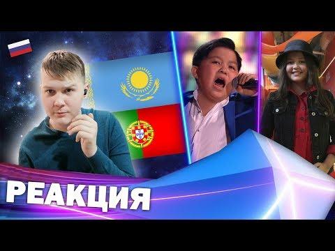 RUSSIAN REACTION To KAZAKHSTAN PORTUGAL | JUNIOR EUROVISION 2019 | Yerzhan Maxim - Armanyńnan Qalma