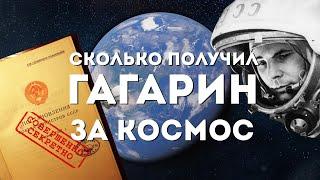 Сколько получил Гагарин за полет в космос