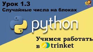 Python Урок 1.3   случайные числа на блоках, видео-уроки для обучения программированию детей