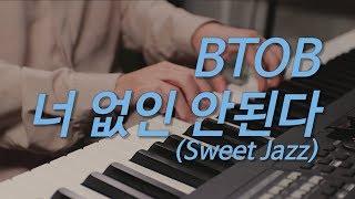 BTOB - 너없인 안된다 (Sweet Jazz Ver)
