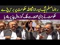 Rana Sanaullah Media Talk Today | 25 September 2021 | GNN