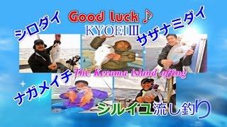 ハイサイ、ちゅーうながびら(*^ω^*)♪沖縄慶良間沖の沖釣りを楽しませま...