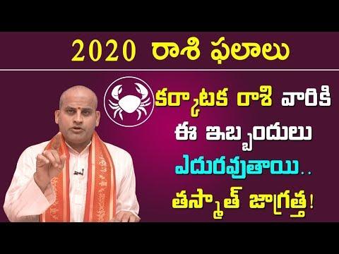 2020 రాశి ఫలాలు - కర్కాటక రాశి |  Karkataka Rasi | Cancer Horoscope 2020 | Rasi Phalalu | E3 Talkies
