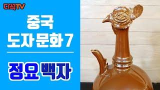 [중국의 도자 문화] EP.07 정요백자 김덕기