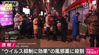 """""""ウイルス抑制に効果?""""と報道の風邪薬に市民殺到(20/02/01)"""