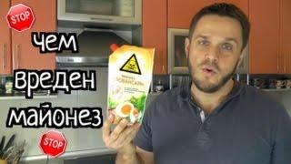 Чем вреден майонез  // Why mayonnaise is harmful to health