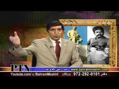 Bahram Moshiri 12202017 دیکتاتوری و موضوع احزاب سیاسی در ایران