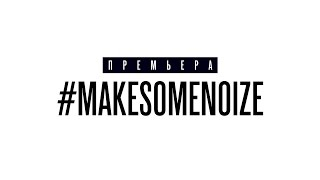 Премьера! Noize MC - Make Some N**ze (teaser)