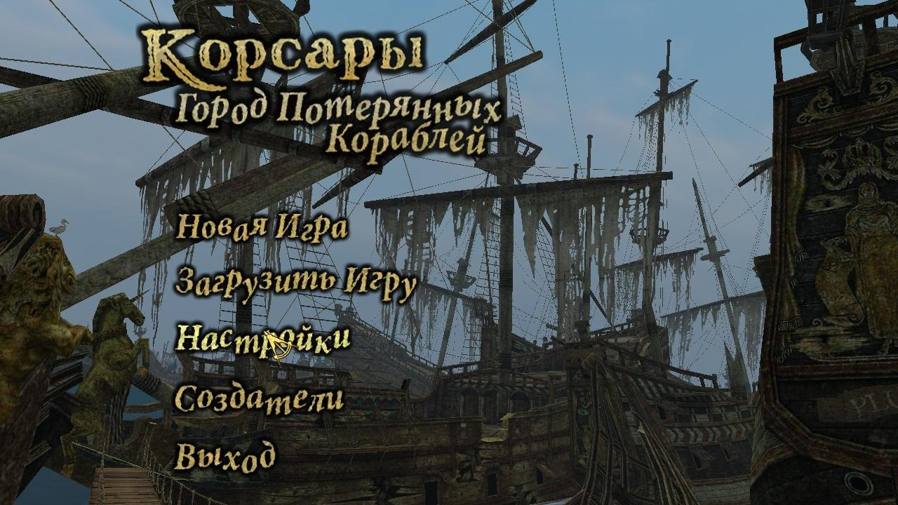прохождение корсары город потерянных кораблей